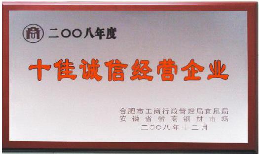 2008十佳诚信经营企业