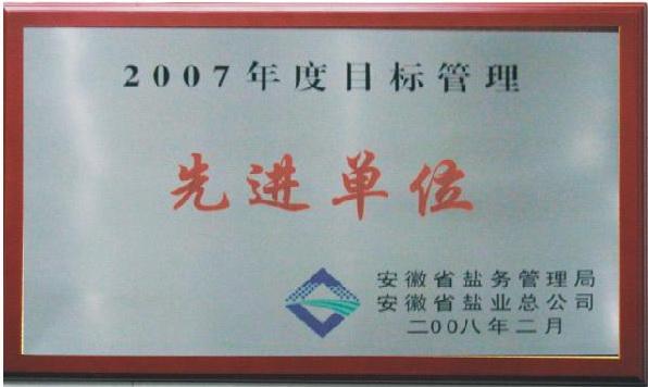 2007年度目标管理先进单位