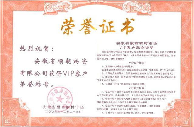 2009徽商钢材市场VIP荣誉证书