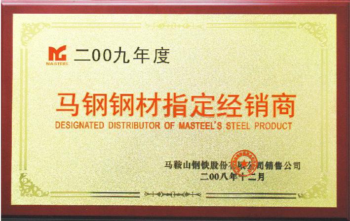 2009马钢指定经销商