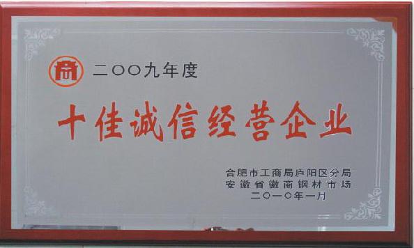 2009十佳诚信经营企业