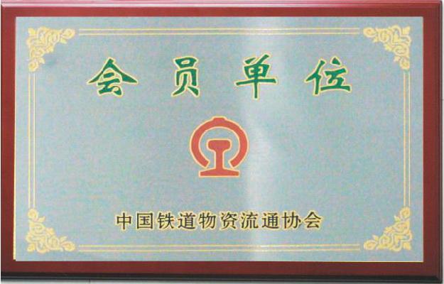 2009铁道物资流通协会会员