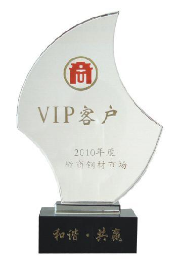 2010徽商钢材市场VIP客户